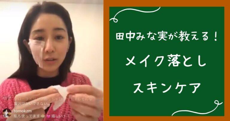 田中みな実の美容法・スキンケア