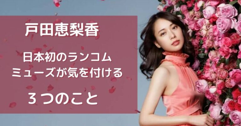 戸田恵梨香の美容法・スキンケア