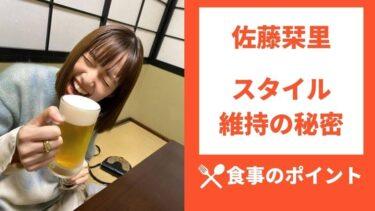 佐藤栞里のスタイルを維持する食事のポイント
