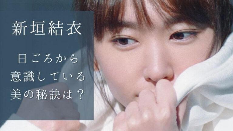 新垣結衣のスキンケア愛用化粧水・美容法は?