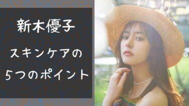 【必見!】新木優子のスキンケアの秘密は?気になる美容法を完全解説!